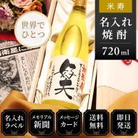 米寿祝い専用の名入れ酒です。 男性・父親宛の贈り物として人気が高く、女性・母親宛、そして祖父や祖母へ...