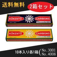 コウケントー 光線治療器用カーボン 3001番 4008番 セット 10本入り各1箱