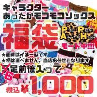 FUKU-SO-1000/のあ/中身はおまかせ!キャラクターもこもこ靴下福袋「キャラ」(上代¥2000相当 アイテム数は、5足前後☆)