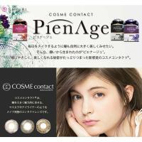[PienAge] 瞳に優しく、美しいヒミツ 瞳を大きく魅力的に見せる、マスカラやアイライナーのよう...
