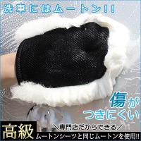 ムートンでできた使いやすい手袋状のハンドモップです。 ムートン特有の高密度細毛によってホコリや汚れを...