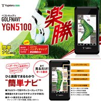 ユピテル GOLF GPSゴルフナビ YGN5100  サイズ 51(W)×98(H)×17(D)m...
