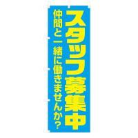 ・フルカラー印刷 寸法:60×180cm ・最小ご注文数:1枚〜 ・生地:ポンジ ・仕上げ方法:4辺...