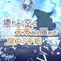 【謎解き作品】壊れゆく空と未来から届いた魔女の手紙【アセロラプロダクション】
