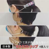 マスクストラップ 耳が痛くならない 痛くならない 痛くない マスク イヤーガード 日本製