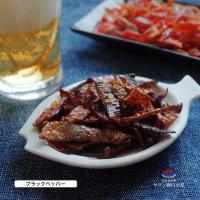 送料無料 北海道産 鮭皮チップス ブラックペッパー 35g 鮭 とば トバ 鮭とば 鮭トバ 珍味 おつまみ
