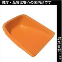 てみ(大)オレンジ 500(横)×520(縦)×180(高さ)|nogyo-shizai