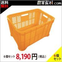 採集コンテナ(オレンジ)平底(6個セット・送料込) 520(横)×365(縦)×305(高さ) 農業 収納 ベタ底 みかんコンテナ たまねぎコンテナ |nogyo-shizai