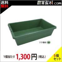 【企業限定】プラ箱 60 (緑) (5個セット・送料込) 約60L プラ舟 トロ舟 左官道具|nogyo-shizai