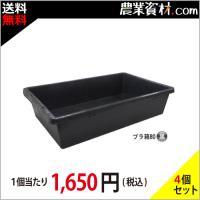 プラ箱 80 (黒)(4個セット・送料込) 約80L プラ舟 トロ舟 左官道具|nogyo-shizai