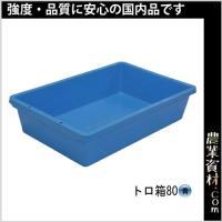 ◇水産・漁業関連に向いたトロ箱です ◇タライやその他の目的としても利用できます  ◆コンクリート混ぜ...