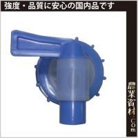 【企業限定】水タンク用コック|nogyo-shizai