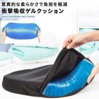 ジェルクッション ゲルクッション 体圧分散 カバー付き サポート クッション 座布団 座り仕事 座椅子 ナイスクッション GEL-A