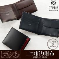 df7de859c485 メンズ 財布 二つ折り 小銭入れあり キプリスコレクション ボックスカーフ&リンピッドカーフ