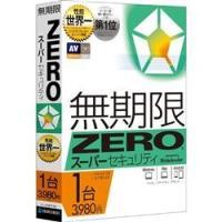 ソースネクスト ZERO スーパーセキュリティ 同時購入版 1台用 マルチOS版 ZERO