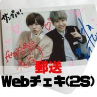 9/1~発売【郵送】2ショットチェキ