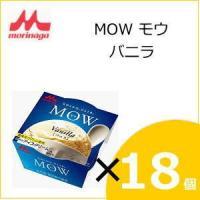 森永乳業 MOW(モウ) バニラ 140ml×18個入り