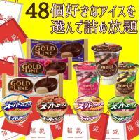 ◆商品説明◆  なんとメーカー希望小売価格6,720円分!明治の人気アイスクリームをご自分で選んで詰...