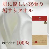 吸湿性に優れたシルクを贅沢に使用したボディタオル(垢すり)です。シルク100%は全て、群馬県産の絹『...