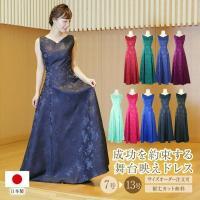 演奏会用ロングドレスバラ柄シャンタンの カラードレス (商品番号: op3560c)張りのあるしっか...