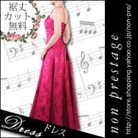演奏会用ロングドレスバラ柄シャンタンのコルセット型 ロングドレス( 商品番号: op3561)深い艶...