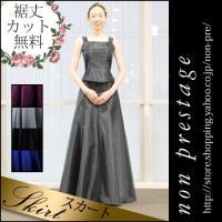 演奏会用ロングスカート オーガンジー ロングスカート 7枚はぎ(商品番号: sk3098)  7枚は...