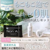 Non A.(ノンエー) ⇒3つの初回購入プレゼントつき  (1)洗顔泡立てネット  (2)NonA...