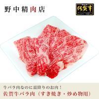 この価格でこの幸せ!味のあるバラ肉の中でも特に上質の霜降りが入ったところでご贈答にも最適です。