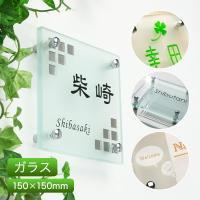 表札。 スタイリッシュでスマートな10mmの厚さが人気の、 正方形150サイズのフラットガラス表札。...