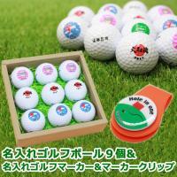 オリジナル名入れゴルフマーカーでいつものゴルフが特別に 可愛らしいイラストとお名前をプリント  ■詳...