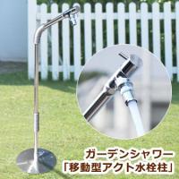ガーデンシャワー 持ち運べる水栓柱・設置や移動、片付けも簡単。ステンレス製だから錆に強い 水栓柱  ...