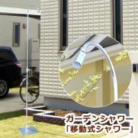 ガーデンシャワー 持ち運べる水栓柱!設置や移動、片付けも簡単♪ステンレス製だから錆に強い  ■商品:...