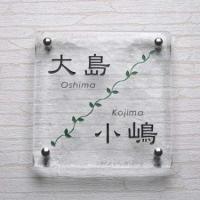 正方形200サイズの手作りガラス表札は、 柔らかな造形で、訪れる人を温かく迎えてくれる表札です。 二...