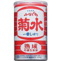 ギフト プレゼント お歳暮 吟醸酒 菊水 ふなぐち一番搾り熟成 200ml缶×30本=1ケース
