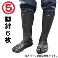 丸五  脚絆6枚 小馳タイプ  プロ御用達!足首保護や裾カバーに最適!  素材に綿を使用し通気性が良...