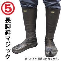 丸五  マジックタイプ  プロ御用達!足首保護や裾カバーに最適!  素材に綿を使用し通気性が良く水分...