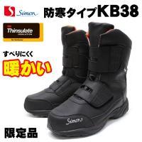 シモン ハイカットセーフティ  安全ブーツ KB38  防寒タイプ 限定生産品  JSAA規格 B種...