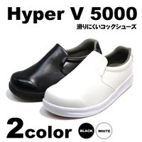 Hyper V ハイパーV  超耐滑コックシューズ  ハイパーV 5000  「ベストハウス123」...