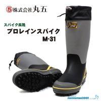 丸五 スパイク長靴 プロレインスパイクM-31 グレー【M-31】【M31】