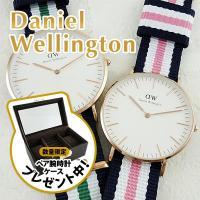 只今もれなくペア腕時計ボックス(リングも収納可能)プレゼント中! ダニエルウェリントンのお洒落な専用...