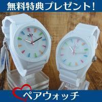 只今もれなくペア腕時計ボックス(リングも収納可能)プレゼント中! サンティアゴシリーズのマルチカラー...