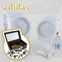 只今もれなくペア腕時計ボックス(リングも収納可能)プレゼント中! Adidas(アディダス)サンティ...