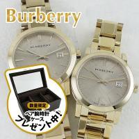 只今もれなくペア腕時計ボックス(リングも収納可能)プレゼント中! シティーシリーズのペアセットです。...
