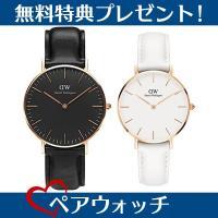 ペア腕時計ボックス(数量限定)プレゼント中!  『CLASSIC BLACKモデル』&『CLASSI...