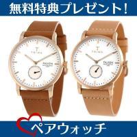 ペア腕時計ボックス(数量限定)プレゼント中!  こちらはトリワのファルケン(FALKEN)コレクショ...