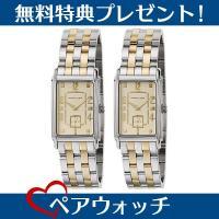 ペア腕時計ボックス(数量限定)プレゼント中!  こちらは1934年から愛され続けている当時と変わらな...