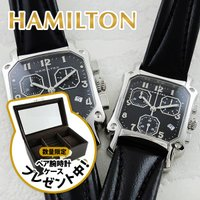 只今もれなくペア腕時計ボックス(リングも収納可能)プレゼント中! ハミルトンロイドコレクションのクロ...