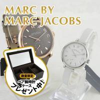 只今もれなくペア腕時計ボックス(リングも収納可能)プレゼント中! ベイカー×サリーコレクションのペア...