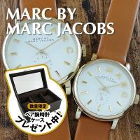 只今もれなくペア腕時計ボックス(リングも収納可能)プレゼント中! ベイカーコレクションのペアセット。...