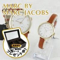 只今もれなくペア腕時計ボックス(リングも収納可能)プレゼント中! ベイカーシリーズとサリーシリーズの...